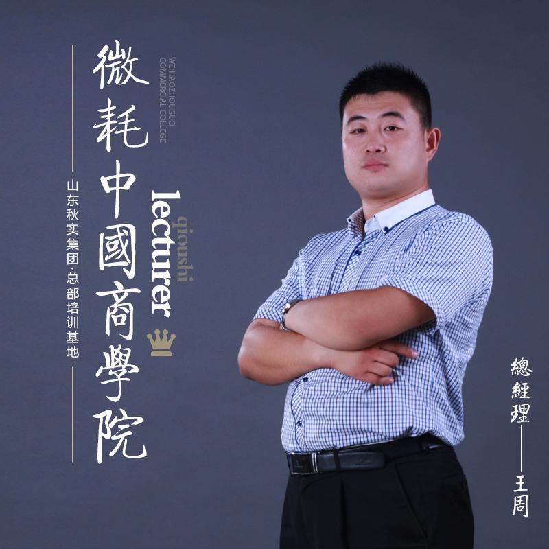 微耗中国商学院----讲师王周