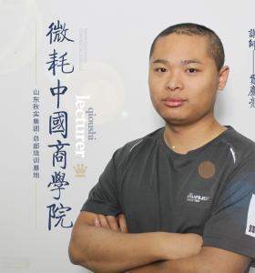 微耗中国商学院----讲师贾庆亮
