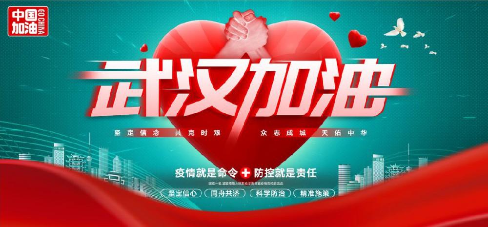武汉加油,中国加油,抗击疫情,我们在一起!