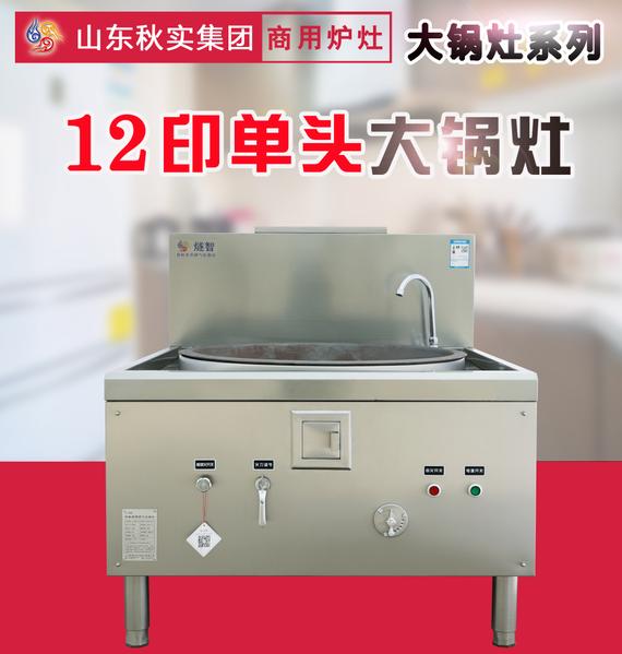 12印大锅灶