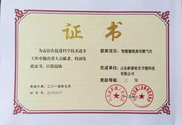 喜讯:山东亿博国际游戏平台集团荣获山东省科技进步奖