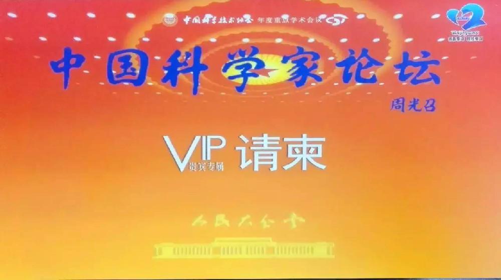 喜讯:山东亿博国际游戏平台集团受邀参加第十二届中国科学家论坛