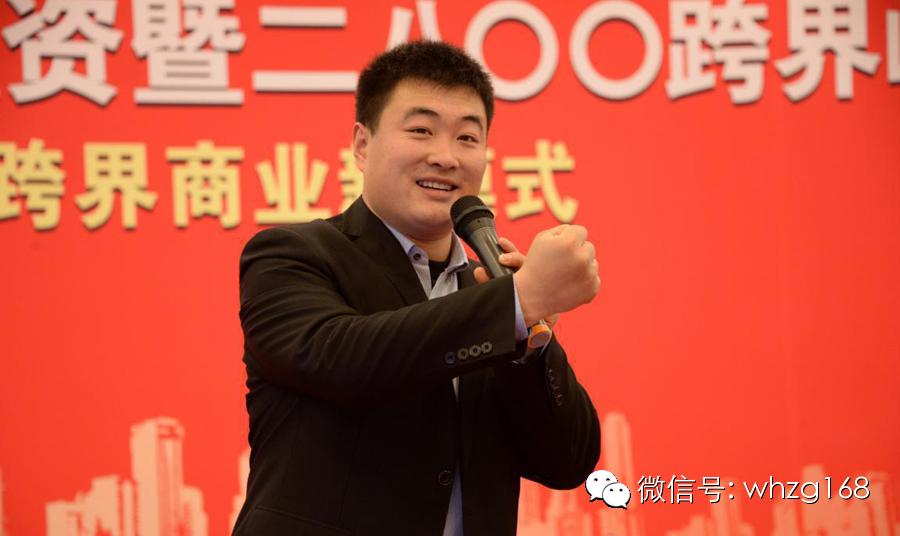 微耗中国·引爆财富梦想