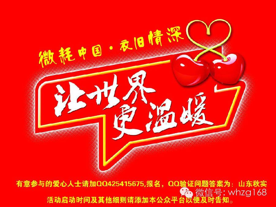 《微耗中国·衣旧情深》爱心公益活动正式启动
